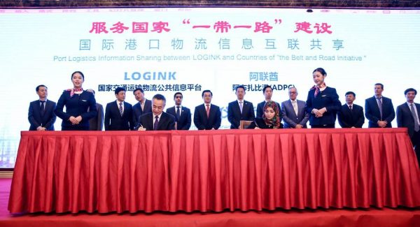 Maqta-Gateway-Signs-Cooperation-Agreement-with-LOGINK-in-China