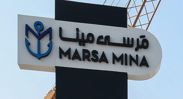 Marsa Mina